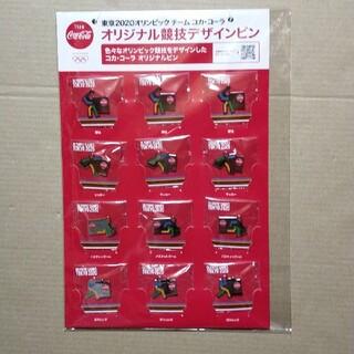 コカコーラ(コカ・コーラ)の未使用 東京2020オリンピックチームコカコーラオリジナル競技デザインピン12個(ノベルティグッズ)