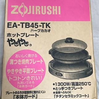 象印 - 象印 ホットプレート EA-TB45 中古 焼肉プレートは美品
