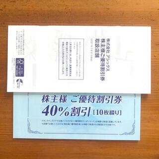 asics - アシックス  優待割引券  10枚綴り