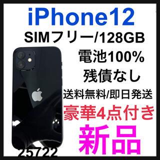 アップル(Apple)の新品【盗難紛失保証】iPhone 12 ブラック 128 GB SIMフリー(スマートフォン本体)