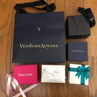 ヴァンドームアオヤマ(Vendome Aoyama)のセット売り!ジュエリーボックス 空き箱(その他)