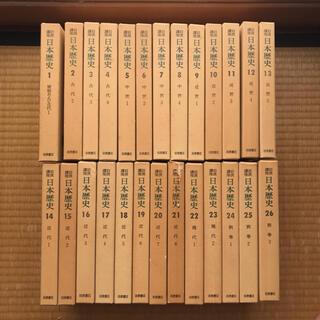 イワナミショテン(岩波書店)の岩波書店 岩波講座 日本歴史26全巻(人文/社会)