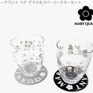 マリークワント(MARY QUANT)の【新品未使用】MARY QUANT デイジー コースター付きグラス(グラス/カップ)