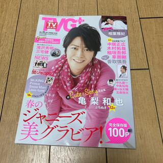 Johnny's - TVガイドPLUS (プラス) VOL.26 2017年 5/10号
