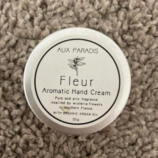 オゥパラディ(AUX PARADIS)のAUX PARADIS Fleurのハンドクリーム(ハンドクリーム)