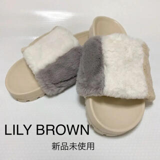 Lily Brown - リリーブラウン lilybrown 2way ファーフットペット 新品未使用
