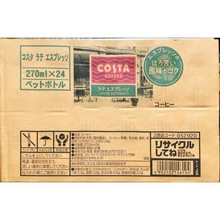 コカコーラ(コカ・コーラ)の「コスタ ラテエスプレッソ 270ml」 1ケース 24本入(コーヒー)
