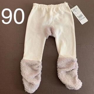 キッズズー(kid's zoo)の新品 90サイズ パンツ ニット(パンツ/スパッツ)