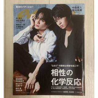 セクシー ゾーン(Sexy Zone)のふまけん anan(アンアン)2019/9/4号(アート/エンタメ/ホビー)