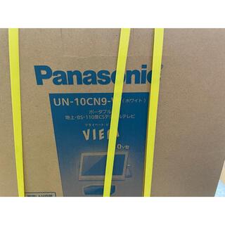 Panasonic - Panasonic プライベート・ビエラ UN-10CN9-W