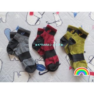 アシックス(asics)のasics★スニーカーソックス3足セット.25~27cm.adidas.NIKE(ソックス)