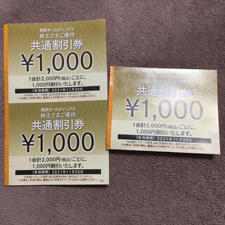 プリンス(Prince)の西武株主優待 共通割引券 3千円分(宿泊券)
