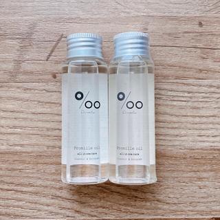 ムコタ(MUCOTA)のムコタ プロミルオイル 2本セット(オイル/美容液)