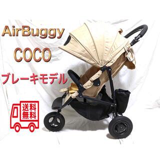 エアバギー(AIRBUGGY)のAir Buggy エアバギーココ ブレーキモデル エアタイヤ3輪 ゴムタイヤ(ベビーカー/バギー)