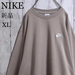 ナイキ(NIKE)の【新品】【くすみカラー】ナイキ 刺繍ロゴ スウェット XL グレージュ(スウェット)