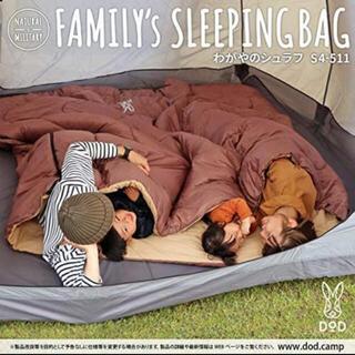 ドッペルギャンガー(DOPPELGANGER)のDOD ディーオーディー わがやのシュラフ 家族用寝袋 S4-511 ブラウン(寝袋/寝具)