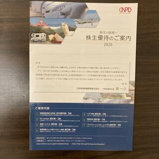 日本駐車場開発株式会社 優待券1冊(その他)