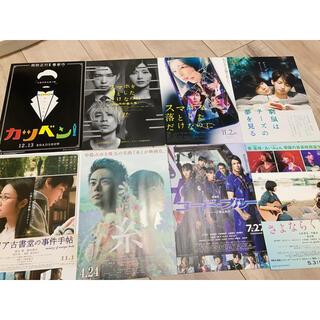 成田凌 フライヤーセット(印刷物)