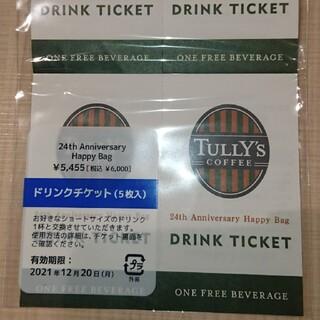 タリーズコーヒー(TULLY'S COFFEE)のTULLY'S ドリンクチケット 5枚(フード/ドリンク券)