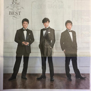 ショウネンタイ(少年隊)の少年隊 新聞広告(印刷物)