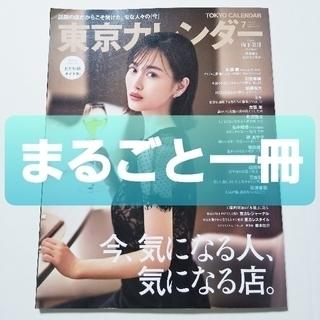 東京カレンダー 2021年 7月号 まるごと一冊