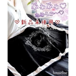 レディー(Rady)のブラック【新品未使用】Rady ホテルシリーズブランケット(毛布)