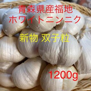 新物 青森県産福地ホワイトニンニク 双子粒MLサイズ1200g (野菜)