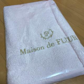 メゾンドフルール(Maison de FLEUR)のメゾンドフルール Maison de FLEUR ノベルティ バスタオル(その他)
