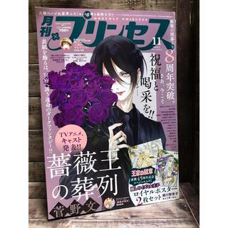 アキタショテン(秋田書店)の月刊プリンセス 2021年 11月特大号 本誌(少女漫画)
