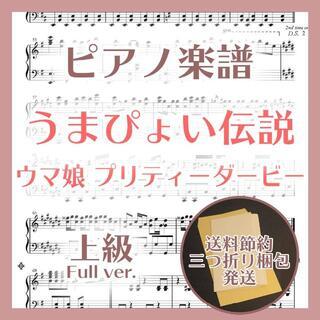 うまぴょい伝説 上級ピアノ楽譜 ウマ娘 プリティーダービー(ポピュラー)