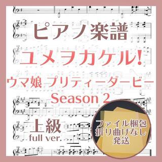 ユメヲカケル! 上級ピアノ楽譜 ウマ娘 プリティーダービー Season 2(ポピュラー)