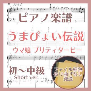 うまぴょい伝説 初~中級ピアノ楽譜 ウマ娘プリティーダービー(ポピュラー)
