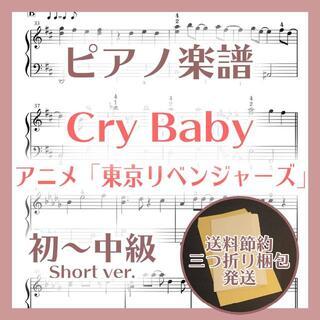 Cry Baby 初~中級ピアノ楽譜 東京リベンジャーズ(ポピュラー)