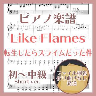 Like Flames 初~中級ピアノ楽譜 転生したらスライムだった件2期2部(ポピュラー)