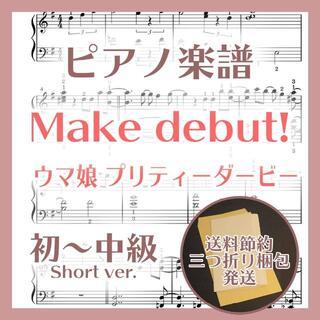 Make debut! 初~中級ピアノ楽譜 ウマ娘プリティーダービー(ポピュラー)