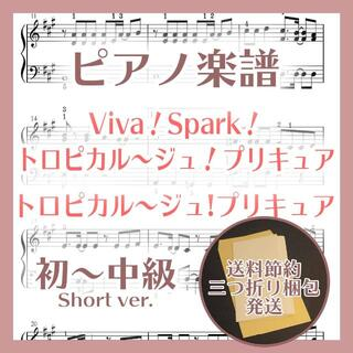 Viva!Spark!トロピカル~ジュ!プリキュア 初~中級ピアノ楽譜(ポピュラー)