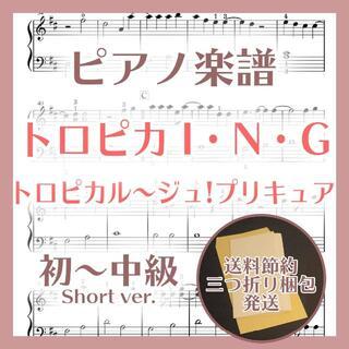 トロピカI・N・G 初~中級ピアノ楽譜 トロピカル~ジュ!プリキュア(ポピュラー)