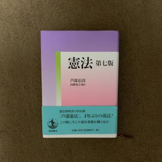 イワナミショテン(岩波書店)の憲法 第七版(人文/社会)