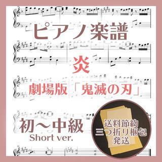 炎 初~中級ピアノ楽譜 劇場版鬼滅の刃