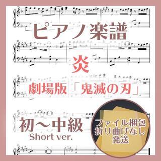 炎 初~中級ピアノ楽譜 劇場版鬼滅の刃(ポピュラー)