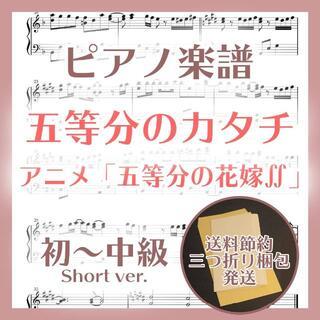 五等分のカタチ 初~中級ピアノ楽譜 五等分の花嫁∬(ポピュラー)