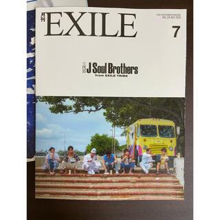 サンダイメジェイソウルブラザーズ(三代目 J Soul Brothers)の月刊EXILE  エルジャポン登坂広臣 三代目(音楽/芸能)