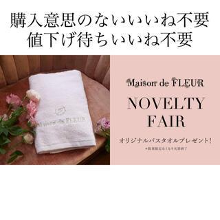 メゾンドフルール(Maison de FLEUR)のMaison de FLEUR 非売品 ノベルティ バスタオル(その他)