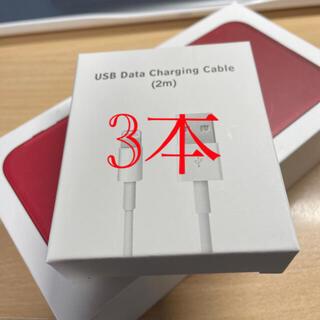 アイフォーン(iPhone)の★純正品質iPhone充電・転送ケーブル Lightningケーブル 2m 3本(バッテリー/充電器)