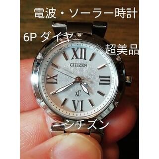 CITIZEN - C8 超美品 シチズン・xC  電波・ソーラー時計 シェル 6Pダイヤモンド