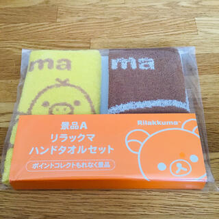 サンエックス(サンエックス)のリラックマ&集合 ハンドタオル2枚セット(タオル/バス用品)
