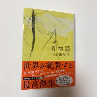 夏物語(文学/小説)