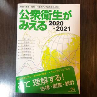 公衆衛生がみえる 2020-2021 第4版(健康/医学)