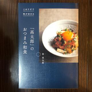このワザで味が決まる「高太郎」のおつまみ和食(料理/グルメ)
