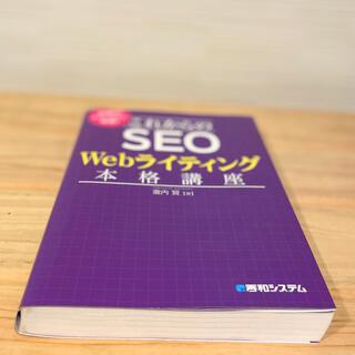 「これからのSEO Webライティング本格講座 最新のGoogle対策!」(コンピュータ/IT)